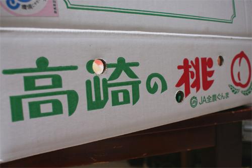 高崎の桃01