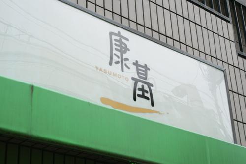 yasumoto 02