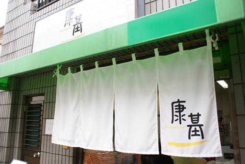 yasumoto 01