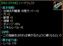 RedStone 10.12.28[09]