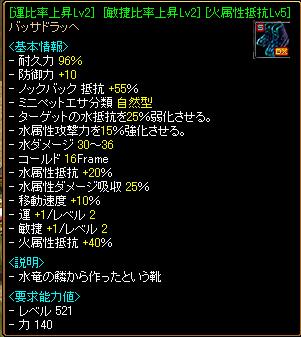 RedStone 10.12.28[07]