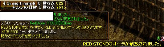 RedStone 11.03.03[07]
