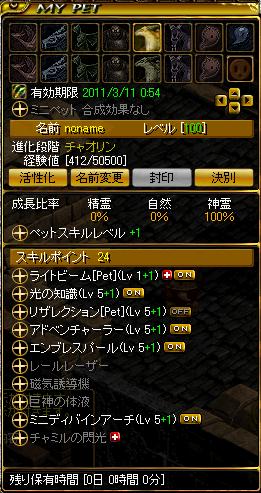 RedStone 11.03.10[51]