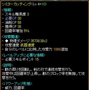 RedStone 11.03.10[53]