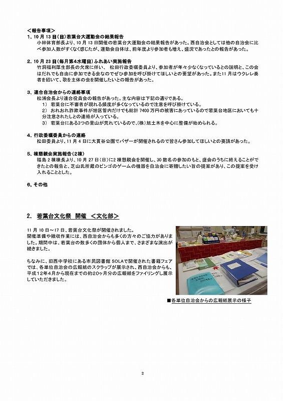 201311-Page2.jpg