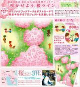 桜ライン ブックマーク、ポストカード