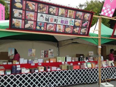 姫路菓子まつり