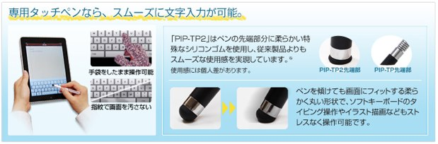 110923 PIP-TP2 プリンストンテクノロジー