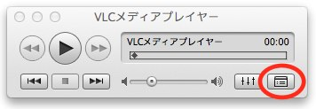 110924 VLCメディアプレイヤー-1