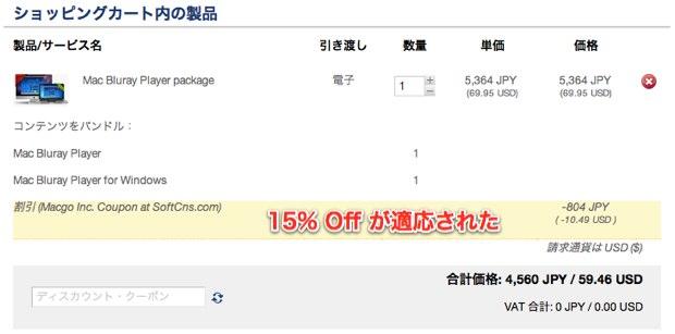 Macgo Inc. online store 値引き後