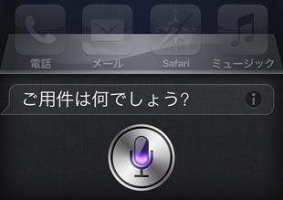 120308 Siri 01