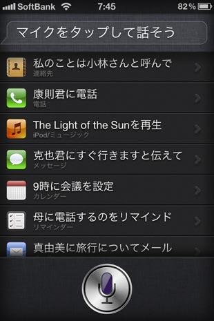 120308 Siri 02