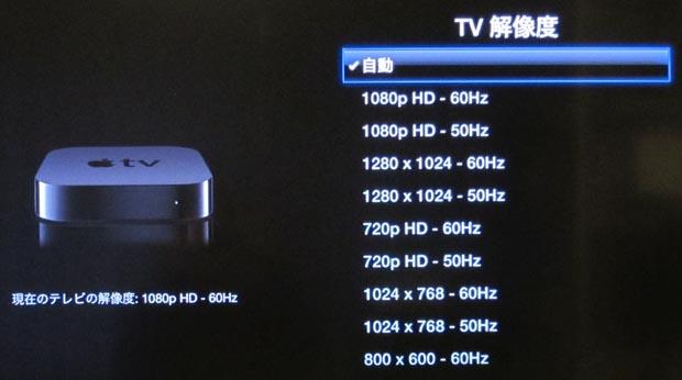 120318 AppleTV