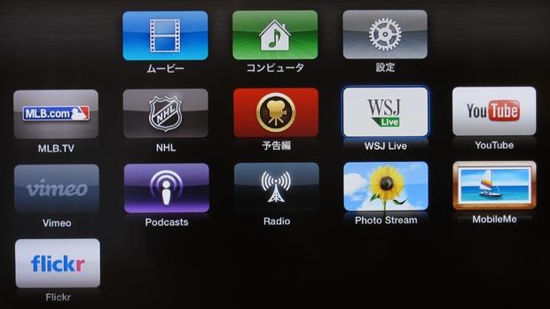 120325 AppleTV