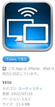 App Store - Air Display