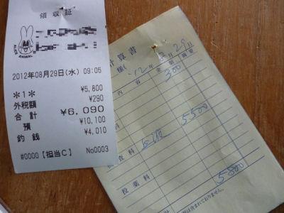 20120829診察料