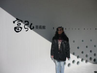 星野富弘美術館