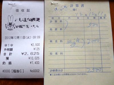 20121211診察料