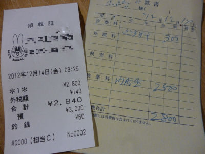 20121214診察料