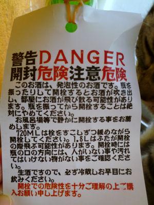 危険なお酒?