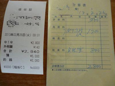 20130226診療費