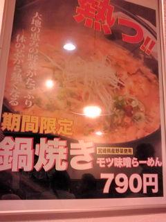 鍋焼きもつ味噌ラーメン