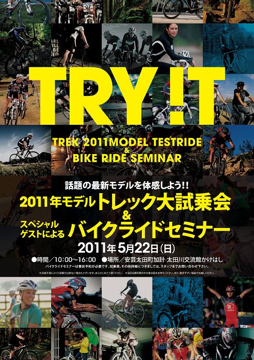 TREK_TESTRIDE_A4.jpg