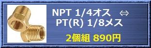 NPT_PT890.jpg