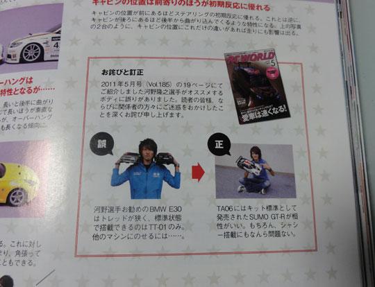 2011.11.3RCワールド 1