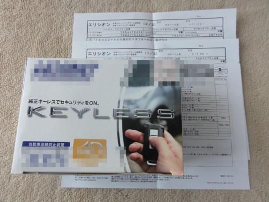 2012.2.9セキュリティ 1