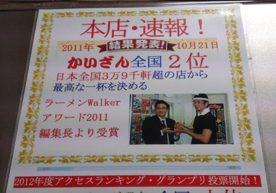 2012.2.18かいざん 3