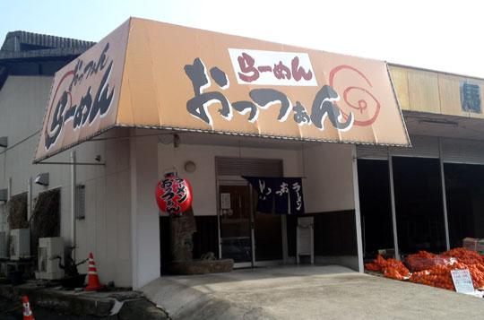 2012.3.6おっつぁん 1