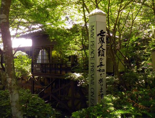 三滝寺喫茶店