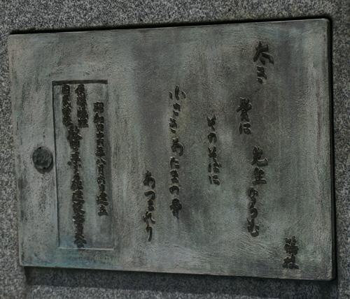 正田篠枝の歌銘板