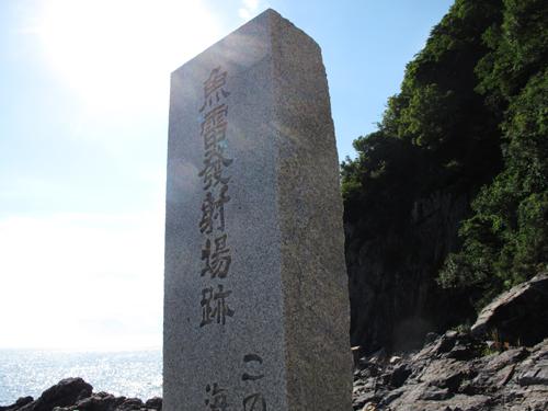 発射状跡石碑