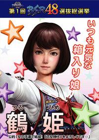 BSR48鶴姫