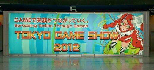 TGS2012入口