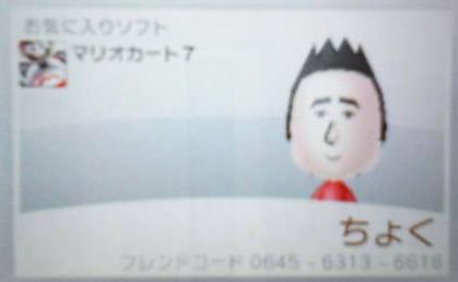 3DSフレンドコード