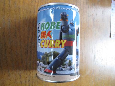 鉄人CURRY