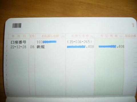 P1010322_convert_20101228235513.jpg
