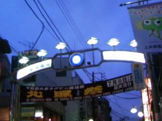 下井草商店街