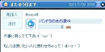 4 wayaさん!w