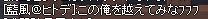 7 こえてみろー!w