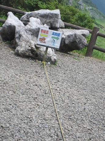 姫鶴荘へおでかけ 3 県境