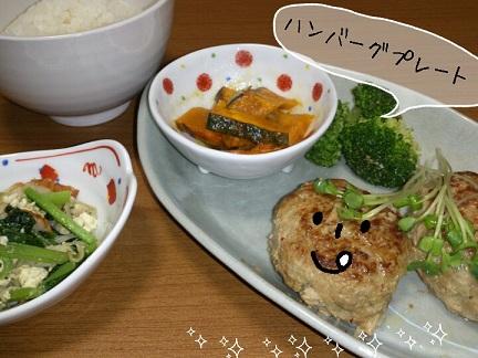 4日 ハンバーグ ブロッコリーのナムル レンチンかぼちゃ 小松菜とちくわの炒め物
