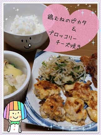 15日 鶏胸ピカタ 野菜炒め ブロッコリーのチーズ焼き