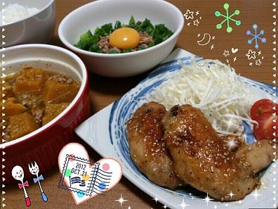 21日 手羽先名古屋味 カツオのユッケ かぼちゃの煮物