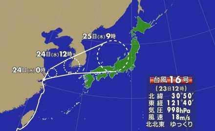 台風16号_1