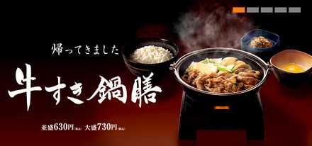 牛すき鍋丼1