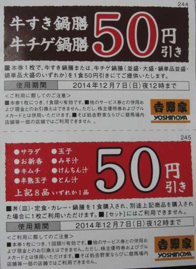 牛すき鍋丼3